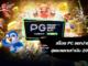 เว็บสล็อต PG แตกง่าย 2021