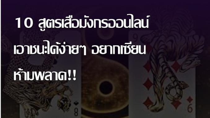 10 สูตรเสือมังกรออนไลน์ เอาชนะได้ง่ายๆ อยากเซียนห้ามพลาด!!