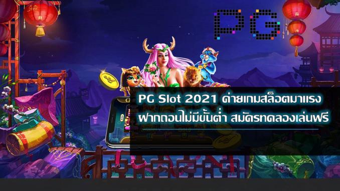 PG Slot 2021 ค่ายเกมสล็อตมาแรง ฝากถอนไม่มีขั้นต่ำ สมัครทดลองเล่นฟรี